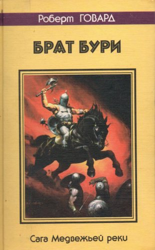 Брат бури (Brother of the Storm)